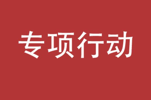 """中央网信办启动""""清朗·暑期未成年人网"""